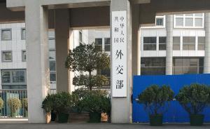去年外交部和驻外使领馆共处理海外中国公民安全事件8万多起
