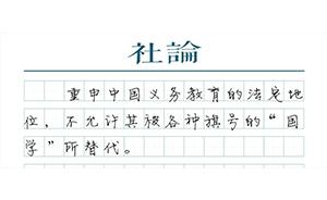 """【社论】打假""""国学培训"""",义务教育不容替代"""