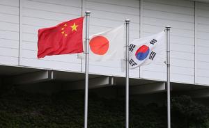 中日韩自贸区第十五轮谈判在日本东京举行