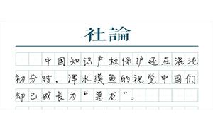 """【社论】知识产权政策红利,别被视觉中国""""截胡"""""""