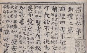 讲座 | 辛德勇:专业是历史地理,为何收藏清代经部古籍?