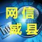 威县县委网信办开展网络安全检查护航高考