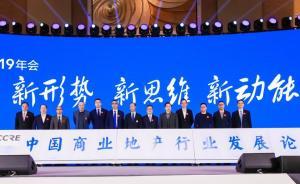 """中国商业地产行业发展论坛2019年会:新?#38382;劍?#24515;""""动能"""