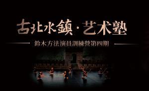 对这个看得见长城的剧场,铃木忠志情有独钟
