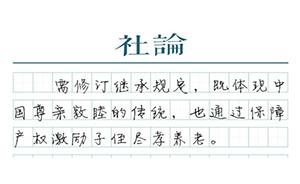 """【社论】老人""""无主财产""""收归国有:合法,还需合情"""