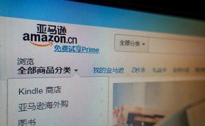 深观察|亚马逊败走中国,?#23601;?#20114;联网公司赢了吗?