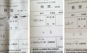 哈尔滨一区发改局干部被妹妹举报贪腐,回应:别墅系单位分配