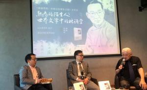 钱锁桥对谈顾彬:林语堂更适合21世纪