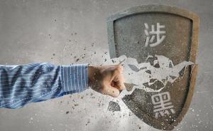 滁州通报12名涉黑恶典型:原主任科员居然伙同他人暴力讨债