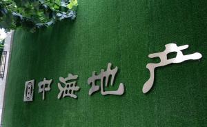 中海地产20天内超百亿买地,厦门集美新城楼板价创新高