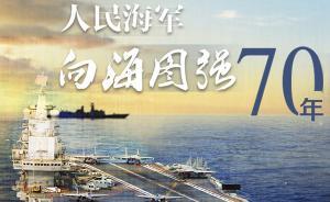 微必威体育appios丨人民海军向海图强70年