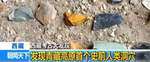 西藏考古大发现:发现青藏高原首个史前人类洞穴