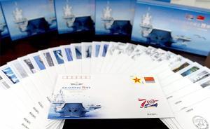 中国海军发布《庆祝人民海军成立70周年》外宣纪念封