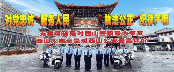 """西山警方推行""""零容忍""""执法三周年"""