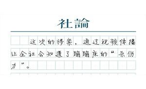 """【社论】不能再姑息""""吃小朋友""""的蹦蹦床了"""