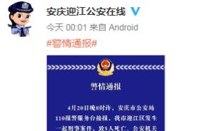 安徽安庆发生一起刑事案件,致5人死亡