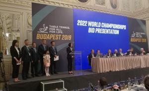 击败日本和葡萄牙申办城市,2022年世乒赛落户成都