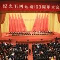 以青春之我,创青春中国——写在五四运动100周年之际