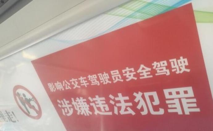 """人民微评谈掌掴公交司机获刑:一元钱买4年""""牢饭?#20445;?#19981;冤!"""