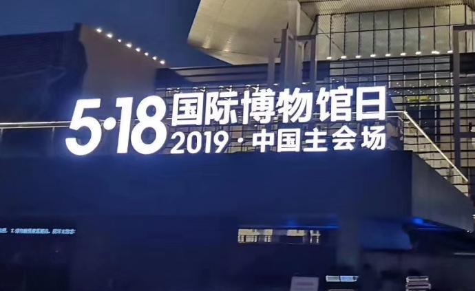 國際博物館日|中國主會場湖南省博物館,聯動22家博物館