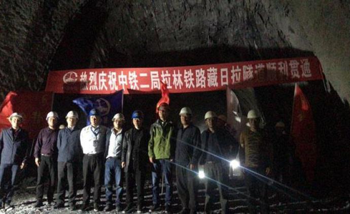 拉林鐵路藏日拉隧道貫通:長3964米,平均海拔3200米
