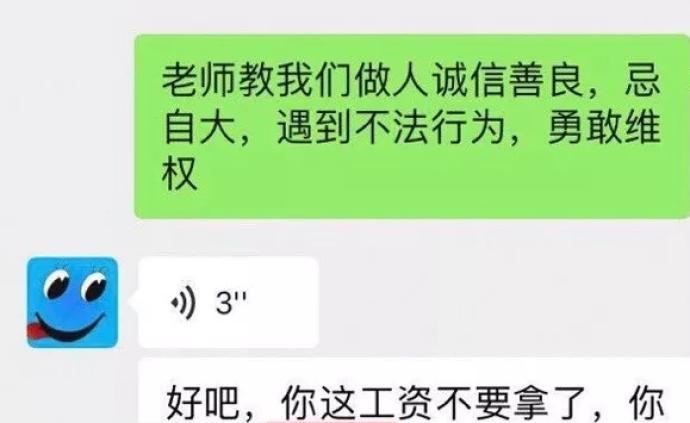 """大四毕业生在深圳实习被欠薪,讨薪遭怼""""学校没教你做人?"""""""