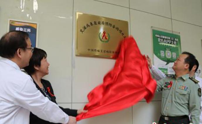 中國軍隊醫療單位被授予艾滋病暴露前后預防咨詢項目點