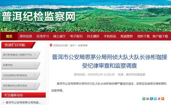 云南普洱市公安局思茅分局又有3人被查,此前已落马两副局长