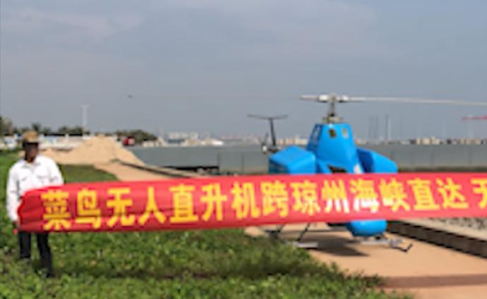 視頻|菜鳥無人直升機首度實現跨瓊州海峽飛行