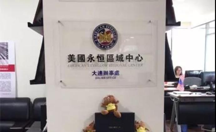 """9名中國投資人在美起訴""""大學公寓""""移民項目詐騙"""