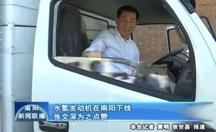 南阳交通创新史:诞生水氢发动机,两年前想投资百亿开发巴铁