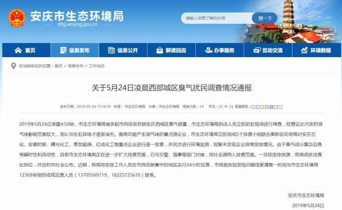 """安慶環境局回應""""西部城區臭氣擾民"""":暫未發現企業異常排放"""