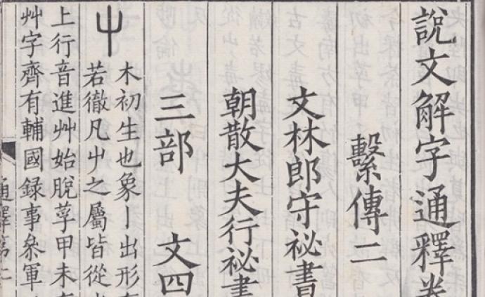 講座 | 辛德勇:清代學術與仿刻覆刻宋元古本的風氣