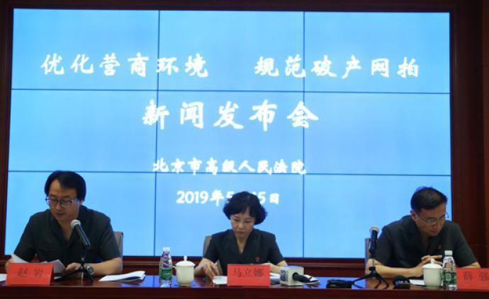 """北京首例""""破產網拍""""成交,或成破產程序中財產處置主流方式"""