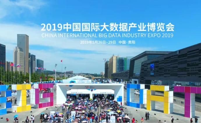 2019数博会明日开幕,华为高科技产品将在会议期间首发