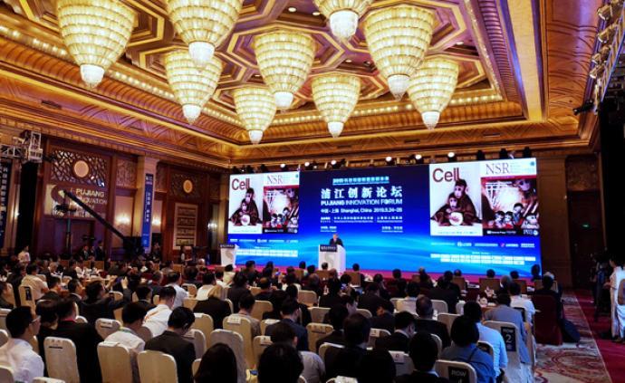2019浦江创新论坛开幕,重量级嘉宾聚焦这个科技创新领域