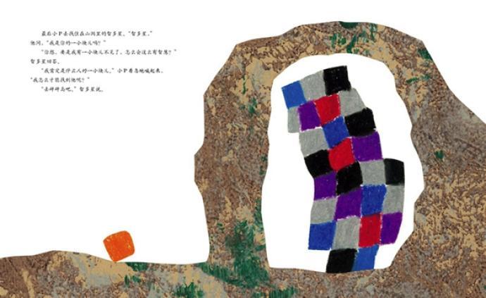 一個追尋自我的世界——共讀李歐·李奧尼的圖畫書