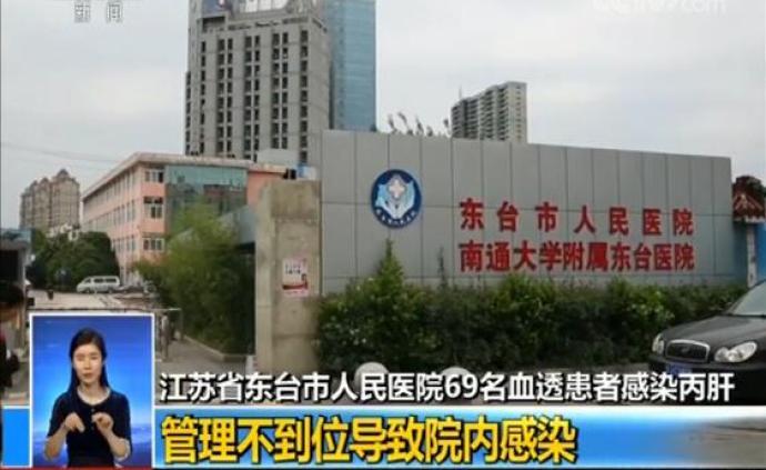 央視披露江蘇東臺血透患者感染丙肝內幕,16名責任人被問責
