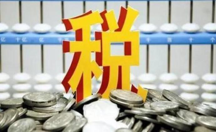 上海社科院|長三角一體化財稅政策的國際經驗與借鑒