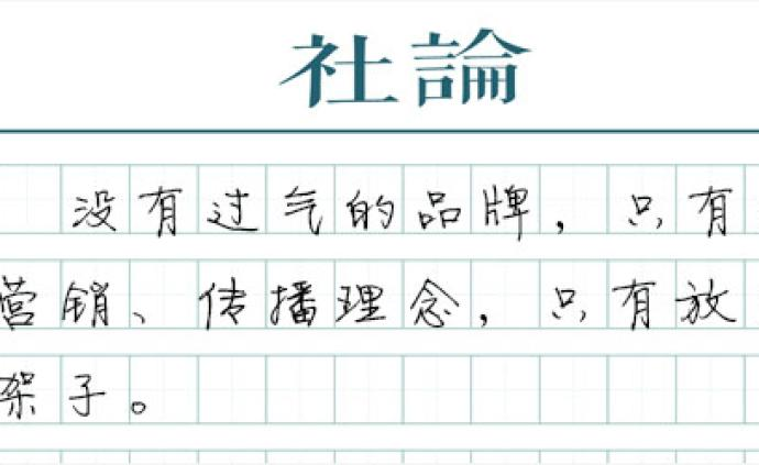 """【社论】网红大白兔奶茶,让""""国潮""""永远潮下去"""