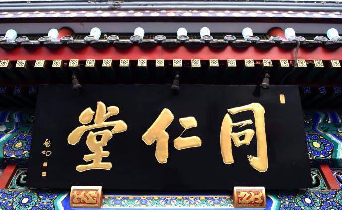 """35家冒牌""""同仁堂""""誤導消費者,深圳消委會提醒消費者識別"""