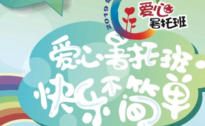 上海全市將開設556個愛心暑托班,6月18日報名