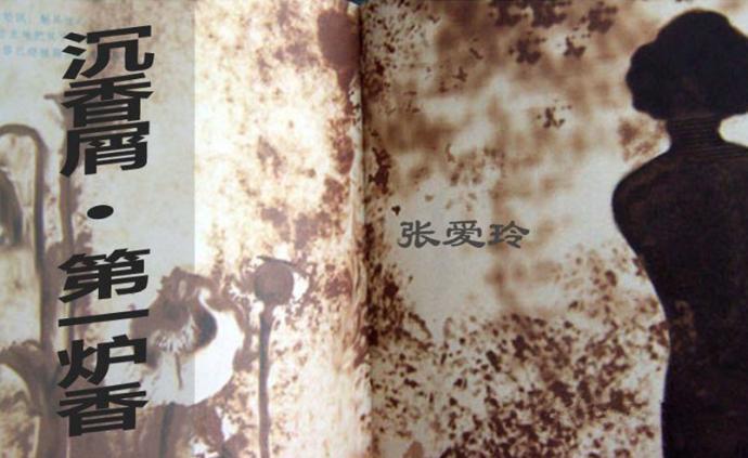 听书|细读张爱玲《第一炉香》:葛薇龙的第一次人生选择
