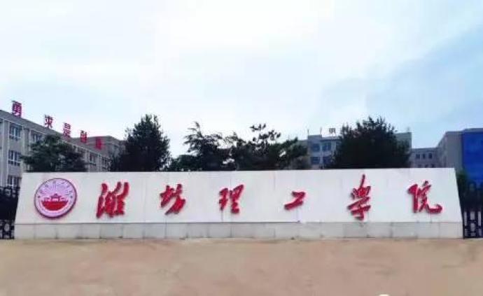教育部:同意山東師范大學歷山學院轉設為濰坊理工學院