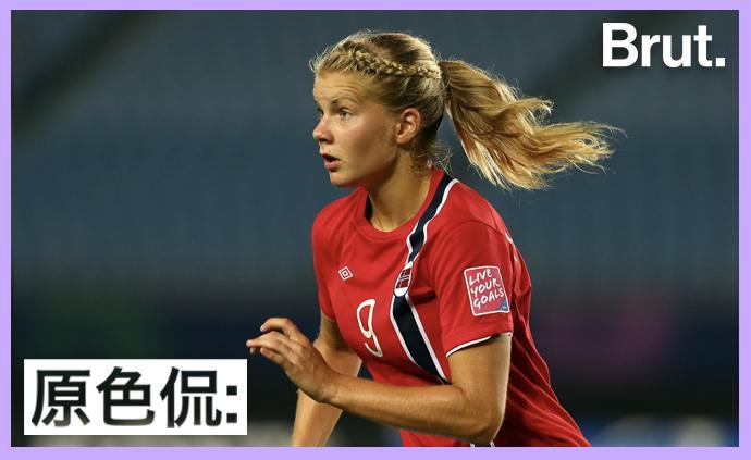 她是挪威女足最優秀的球員,但為什么拒絕參加世界杯?
