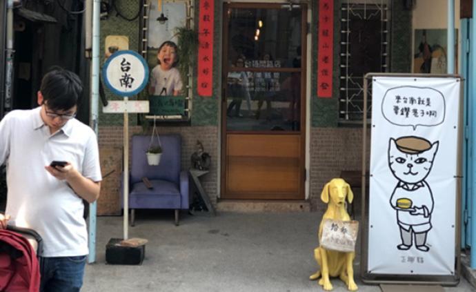 社創漫步|臺南正興街的反士紳化愿景:街自慢以求遠