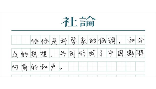 【社论】为中国科技喝彩,也请尊重屠呦呦们的低调