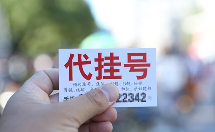 """经济日报刊文:以制度改革破解""""号贩子""""难题"""