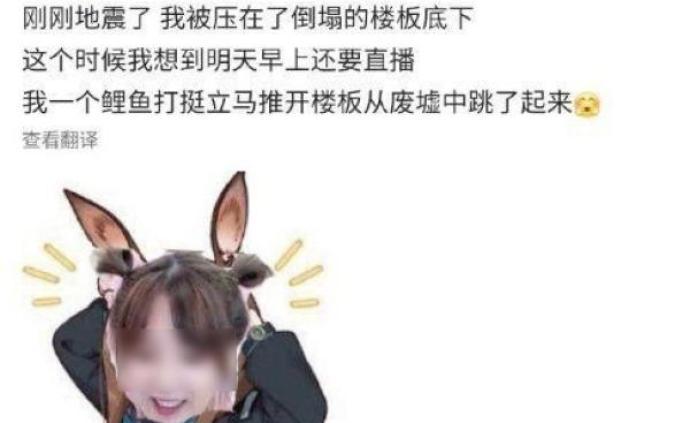 """两游戏主播调侃宜宾地震""""不是地震是心动"""",账号被封禁"""