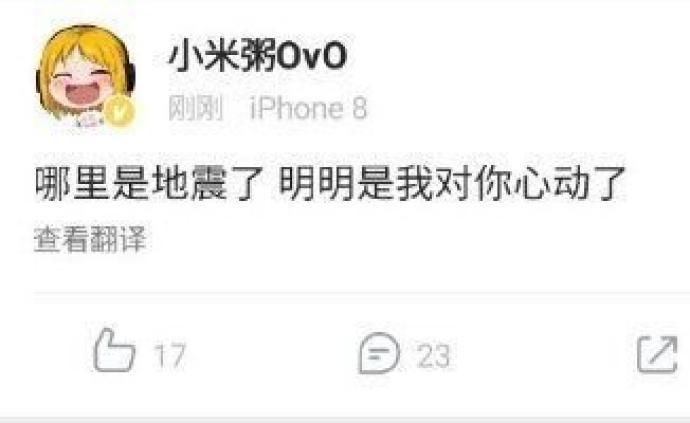 网络主播发文调侃四川长宁地震被封禁,多地网警关注不当言论